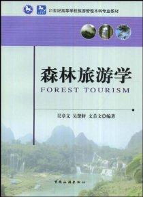 森林旅游学