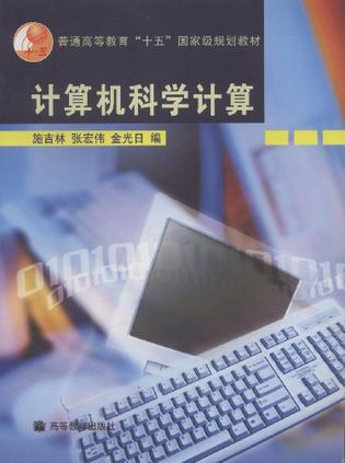 計算機科學計算