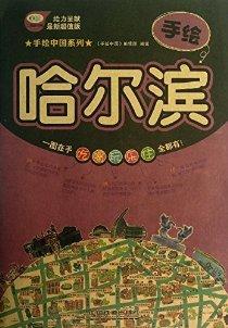 手绘哈尔滨(最新超值版)/手绘中国系列