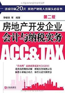房地産開發企業會計與納稅實務(第二版)