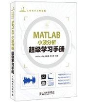 工程软件应用精解:MATLAB小波分析超级学习手册