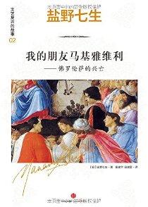 文艺复兴的故事02:我的朋友马基雅维利-佛罗伦萨的兴亡