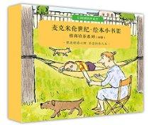 绘本小书架情商培养系列(套装共10册)