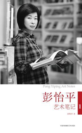 彭怡平艺术笔记1