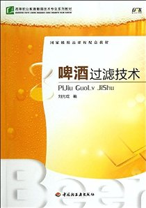 高等职业教育酿酒技术专业系列教材:啤酒过滤技术