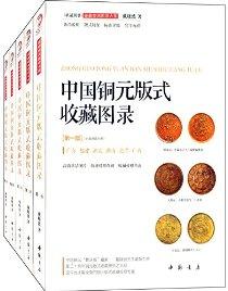中国古钱版式收藏大集:铜元卷(套装共5册)