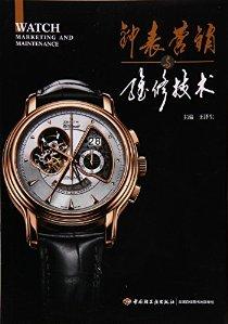 鐘表營銷與維修技術