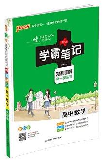 (15)PASS绿卡·学霸笔记:高中数学(漫画图解·高一至高三)(全彩版)