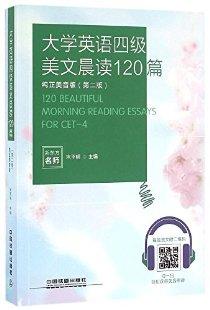 大學英語四級美文晨讀120篇(純正美音版)(第二版)