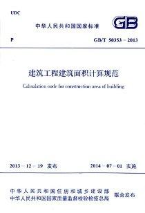中华人民共和国国家标准:建筑工程建筑面积计算规范(GB/T50353-2013)
