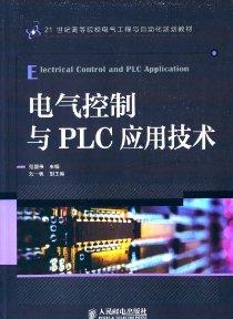 21世紀高等院校電氣工程與自動化規劃教材:電氣控制與PLC應用技術