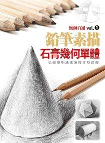 無師自通vol.1 鉛筆素描:石膏幾何單體