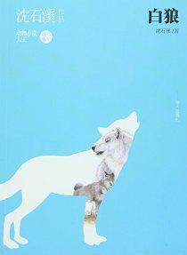 白狼(沈石溪作品)