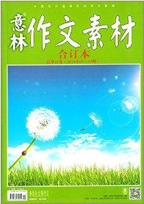 意林作文素材版合订本总(2014年07期-09期·总第15卷)