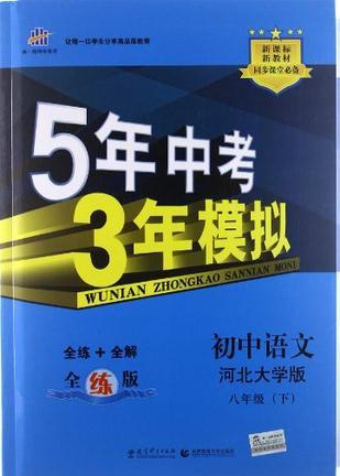 初中语文·河北大学版·八年级(下)