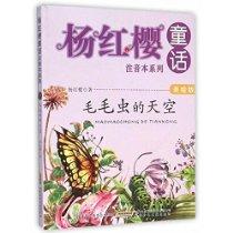 杨红樱童话注音本系列·毛毛虫的天空(两种封面 随机发货)
