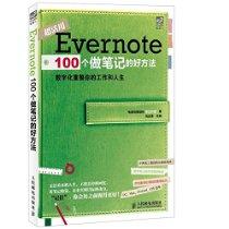 Evernote 100个做笔记的好方法:数字化重整你的工作和人生