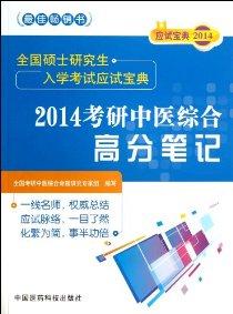2014考研中医综合高分笔记(全国硕士研究生入学考试应试宝典)