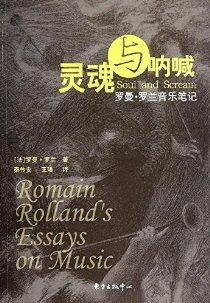 靈魂與呐喊:羅曼•羅蘭音樂筆記