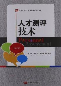 中国注册人才资源测评师认证教材:人才测评技术(修订版)