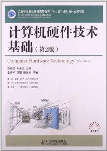 """工业和信息化普通高等教育""""十二五""""规划教材立项项目:计算机硬件技术基础(第2版)"""