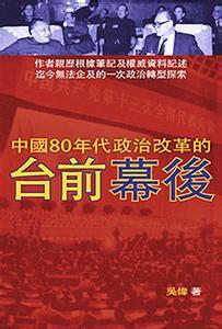 中國八十年代政治改革的臺前幕後