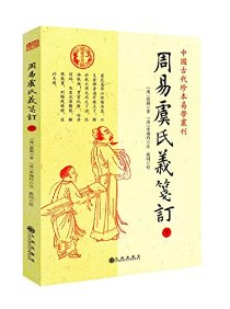 周易虞氏义笺订(上下)/中国古代珍本易学丛刊