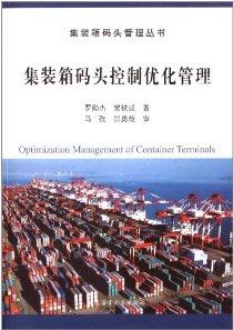集裝箱碼頭控制優化管理