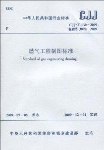中华人民共和国行业标准:CJJ/T 130-2009 燃气工程制图标准
