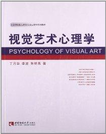 高等院校应用型专业心理学系列教材:视觉艺术心理学