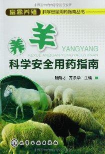 養羊科學安全用藥指南