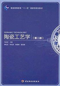 普通高等教育十一五國家級規劃教材:陶瓷工藝學(第2版)