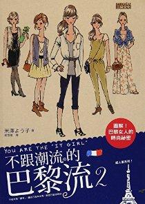 不跟潮流的巴黎流2-圖解!巴黎女人的時尚祕密