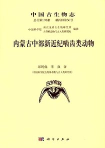 中国古生物志(总号第198册·新丙种第30号):内蒙古中部新近纪啮齿类动物