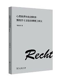 心灵秩序与生活秩序:黑格尔《法哲学原理》释义
