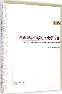 博士论丛:西南聚落形态的文化学诠释
