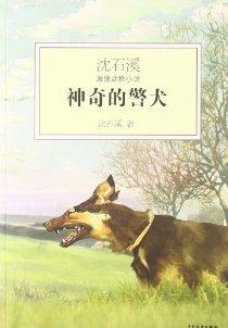 沈石溪激情动物小说:神奇的警犬