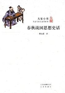 大家小书:春秋战国思想史话