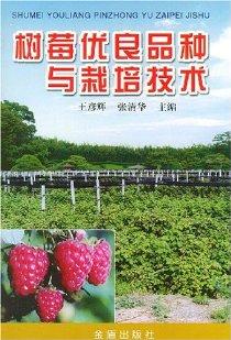 樹莓優良品種與栽培技術