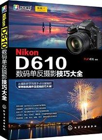 Nikon D610数码单反摄影技巧大全