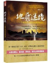 地质迷境(一个地质队员经历的荒野故事)