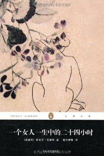 企鹅经典•一个女人一生中的二十四小时