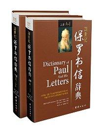21世纪保罗书信辞典(套装共2册)