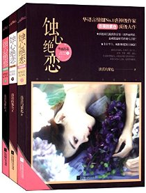 蚀心绝恋·华丽落幕(套装共3册)
