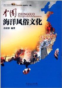 话说中国海洋文化系列:中国海洋风俗文化