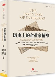 曆史上的企業家精神:從古代美索不達米亞到現代