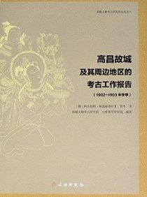高昌故城及其周边地区的考古工作报告(1902-1903年冬季)