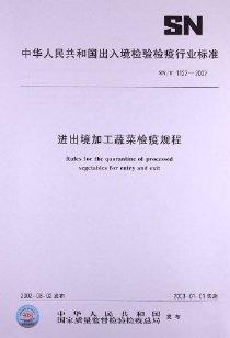 進出境加工蔬菜檢疫規程(SN/T 1122-2002)