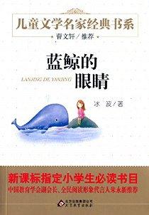 儿童文学名家经典书系:蓝鲸的眼睛