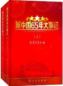 新中国65年大事记(套装共2册)